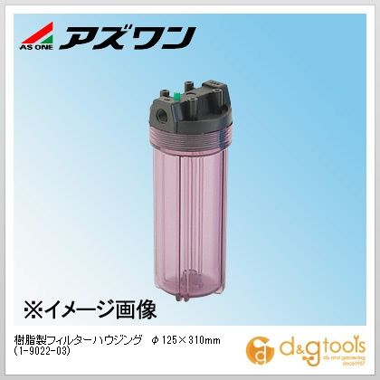 アズワン 樹脂製フィルターハウジング  φ125×310mm 1-9022-03