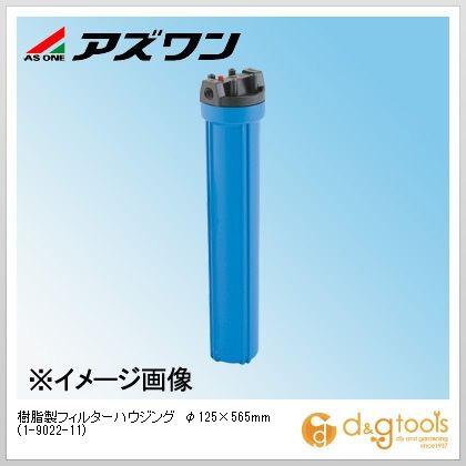 アズワン 樹脂製フィルターハウジング  φ125×565mm 1-9022-11