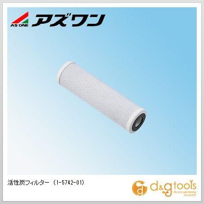 活性炭フィルター   1-5742-01