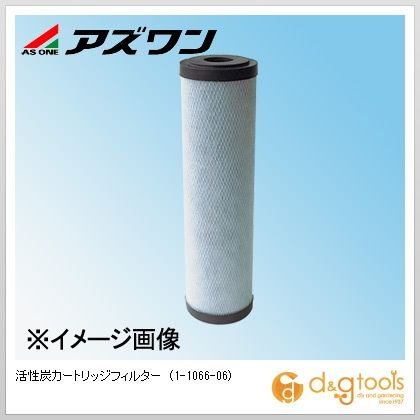 アズワン 活性炭カートリッジフィルター   1-1066-06