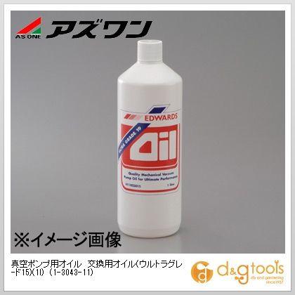 真空ポンプ用オイル 交換用オイル(ウルトラグレード15)(1l) (1-3043-11)