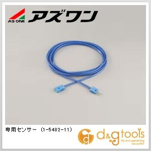アズワン 専用センサー   1-5482-11