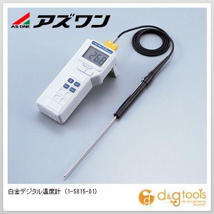 白金デジタル温度計   1-5815-01