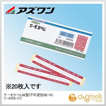 サーモラベル8E型(不可逆性)8E-50   1-4059-01