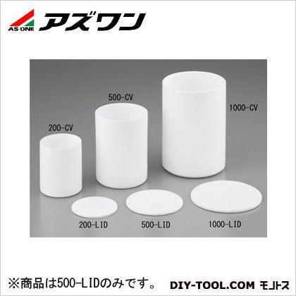 PTFE円筒容器 フタ  500ml 2-4908-03