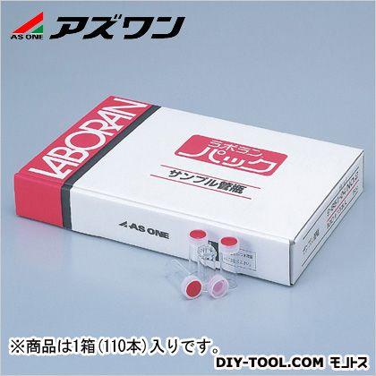 ラボランサンプル管瓶  10ml 9-851-05 1箱(110本入)
