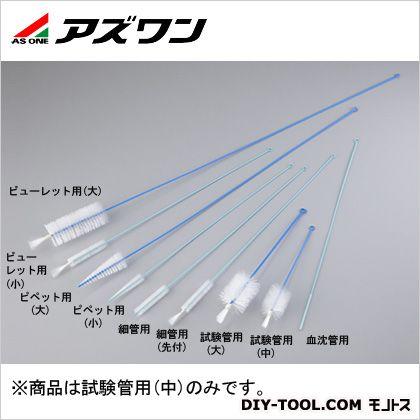 ナイロンブラシ 試験管用(中)(ビニール巻)   1-1805-08