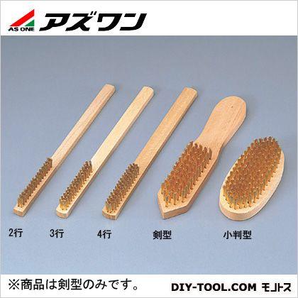 真鍮ブラシスタンダード型 剣型   6-8134-04 1 個
