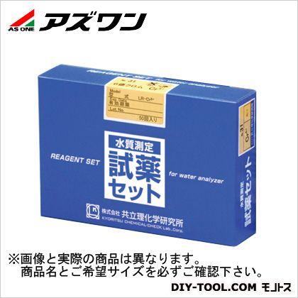 アズワン ラムダ9000用試薬   1-5496-20