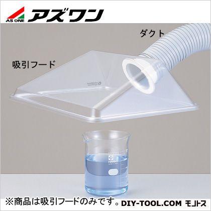 吸煙・脱臭装置 吸引フード 420×320mm (1-5928-14)
