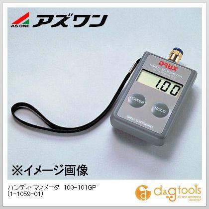ハンディ・マノメータ 100-101GP (1-1059-01)