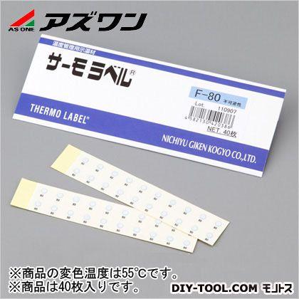 アズワン サーモラベル   1-1137-02 1箱(40枚入)