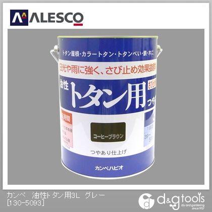 油性トタン用塗料 グレー 3L 130-5093