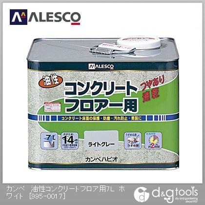 油性コンクリートフロア用 ホワイト 7L 995-0017