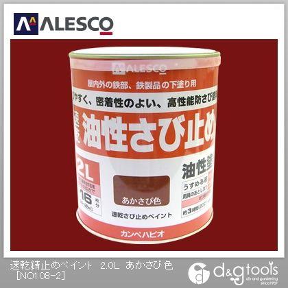 ALESCO速乾錆止めペイント2.0L あかさび色 2.0L NO108-2