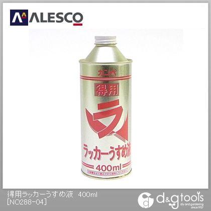 得用ラッカーうすめ液  400ml NO288-04