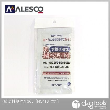 残塗料処理剤  30g NO413-001