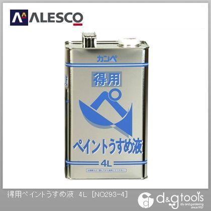 得用ペイントうすめ液(油性系塗料のうすめ液)  4L NO293-4
