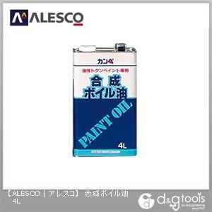 合成ボイル油  4L