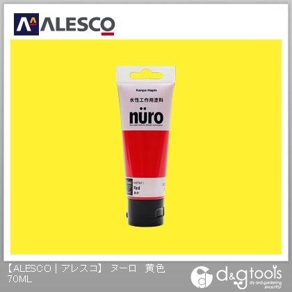 ヌーロ(nuro) 水性ホビー・工作用塗料 チューブ式 黄色 70ml