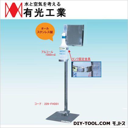 有光工業 足踏式アルコールスプレー 便利グッズ(ヘルスケア) (FHD-1000) 便利グッズ(ヘルスケア) ヘルスケア