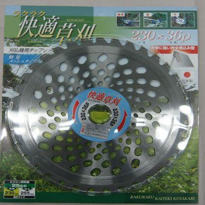 草刈チップソー快適草刈 (98972)