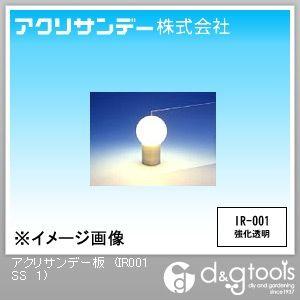 アクリサンデー板(透明) 強化透明 180×320×1(mm) IR001 SS 1