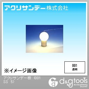 アクリサンデー板(透明) 透明 180×320×5(mm) 001 SS 5
