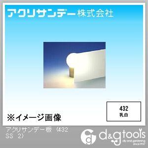 アクリサンデー板(半透明) 乳白半透明 180×320×2(mm) 432 SS 2
