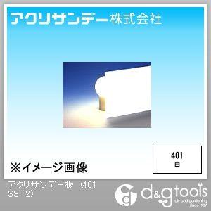 アクリサンデー板(アクリル板) 白 180×320 2ミリ 401 SS 2