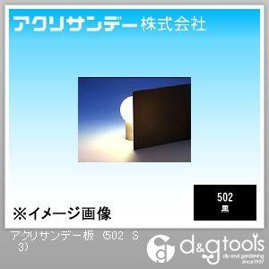 アクリサンデー板(アクリル板) 黒 320×550 3ミリ 502 S 3