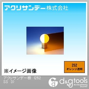 アクリサンデー板(アクリル板) オレンジ透明 180×320 3ミリ (252 SS 3)