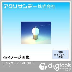 アクリサンデー板(アクリル板) うす青透明(ライトブルー透明) 180×320 2ミリ (310 SS 2)