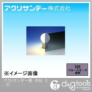 アクリサンデー板(アクリル板) スモーク透明(ブルースモーク透明) 320×550 3ミリ (530 S 3)