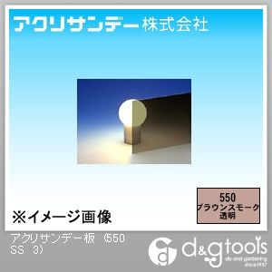 アクリサンデー板(色透明) ブラウンスモーク 180×320×3(mm) 550 SS 3