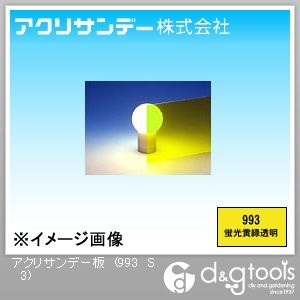 アクリサンデー板(色透明) 蛍光黄緑 320×550×3(mm) 993 S 3