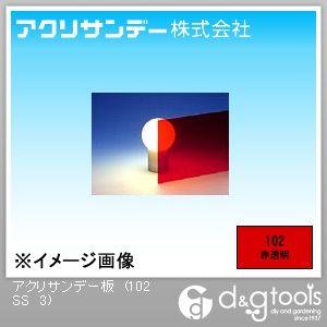 アクリサンデー板(色透明) 赤 180×320×3(mm) 102 SS 3