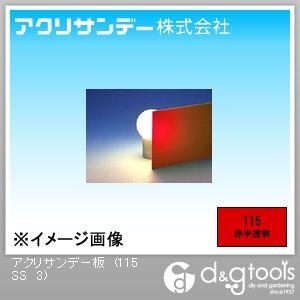 アクリサンデー板(アクリル板) 赤半透明 180×320 3ミリ (115 SS 3)