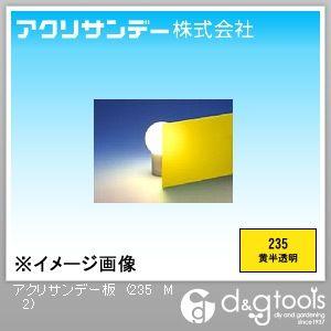アクリサンデー板(アクリル板) 黄半透明 550×650 2ミリ (235 M 2)