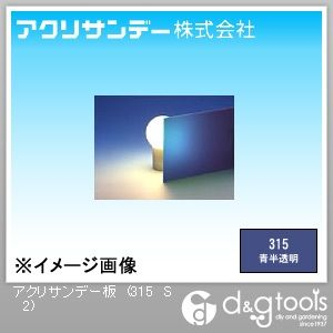 アクリサンデー板(アクリル板) 青半透明 320×550 2ミリ (315 S 2)