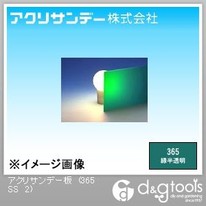 アクリサンデー板(アクリル板) 緑半透明 180×320 2ミリ (365 SS 2)