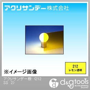 アクリサンデー板(色透明) レモン 180×320×2(mm) 212 SS 2