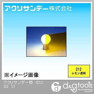 アクリサンデー板(アクリル板) レモン透明 180×320 3ミリ (212 SS 3)