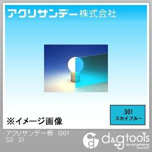 アクリサンデー板(アクリル板) スカイブルー透明 180×320 3ミリ (301 SS 3)