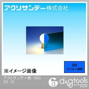 板(色透明) コバルト 180×320×3(mm) 302 SS 3