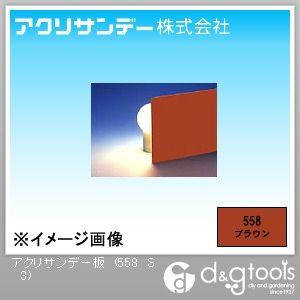 アクリサンデー板(不透明) ブラウン 320×550×3(mm) 558 S 3