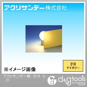 板(半透明) アイボリー 320×550×2(mm) 219 S 2