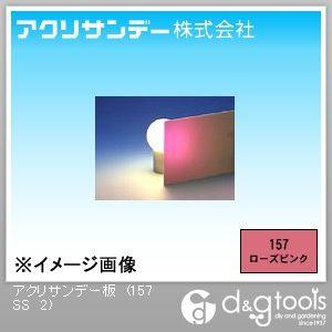 アクリサンデー板(半透明) ローズピンク 180×320×2(mm) 157 SS 2