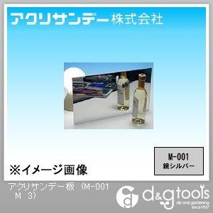 アクリサンデー板(不透明) 鏡シルバー 550×650×3(mm) M-001 M 3