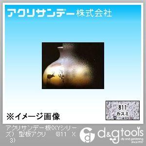 型板アクリ(アクリル板) カスミ 300×450×3(mm) 811 X 3